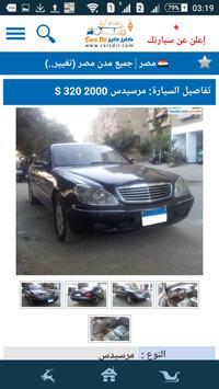 سيارات مستعملة للبيع والشراء poster