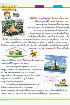 อาเซียน ที่สุดในอาเซียน 1 apk screenshot