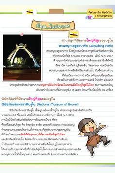 อาเซียน ที่สุดในอาเซียน 3 apk screenshot