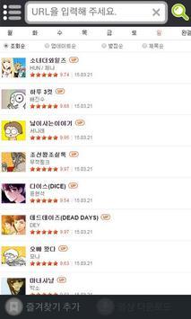 오늘의 웹툰 (모바일 Webtoon 만화 모음) apk screenshot