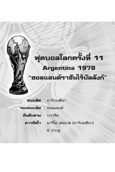 ฟุตบอลโลก(ฉบับการ์ตูน) ตอนที่6 poster