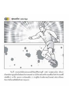 ฟุตบอลโลก(ฉบับการ์ตูน) ตอนที่6 apk screenshot