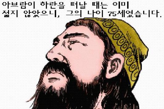신약성경 한글 시리즈 4 apk screenshot