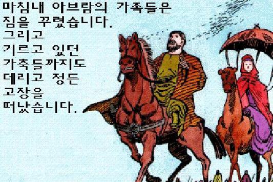 구약성경 한글 시리즈 6 apk screenshot