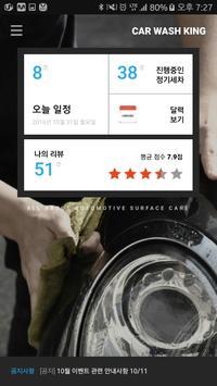 세차왕 매니저 apk screenshot