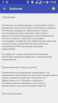 Справочник лекарств и болезней apk screenshot