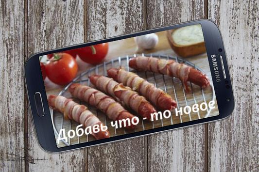 Дачные рецепты apk screenshot