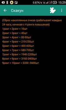 Guide the Rulers apk screenshot
