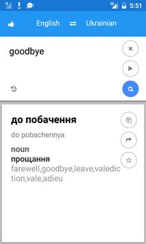 Ukrainian English Translate apk screenshot
