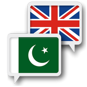 Urdu English Translate icon