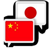 Chinese Japanese Translate icon