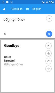 Georgian English Translate apk screenshot