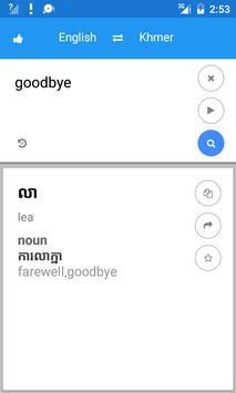 Khmer English Translate apk screenshot