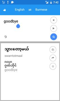 Myanmar English Translate apk screenshot