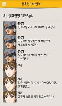 슈로대 대사집2 poster