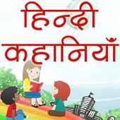 Hindi Kahaniya Hindi Stories icon