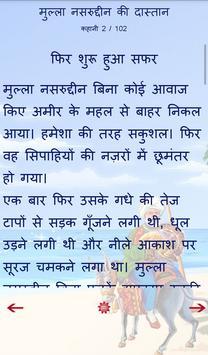 Mulla Nasruddin - Hindi apk screenshot