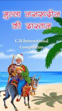 Mulla Nasruddin - Hindi poster
