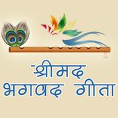 Bhagavad Gita Hindi (गीता) icon