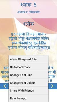 Bhagavad Gita Hindi (गीता) apk screenshot