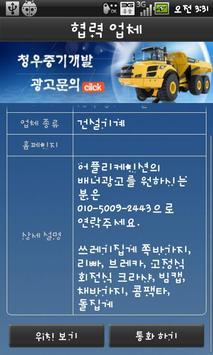 전국건설기계정보 apk screenshot