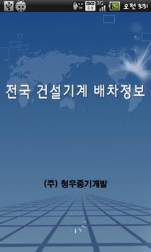 전국건설기계정보 poster