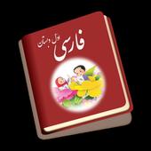 کتاب فارسی اول دبستان icon