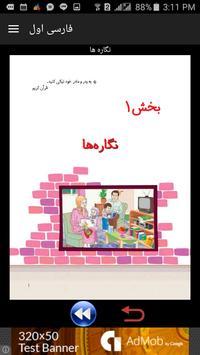 کتاب فارسی اول دبستان poster