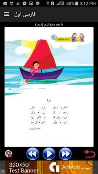 کتاب فارسی اول دبستان apk screenshot