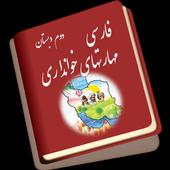 فارسی خوانداری دوم دبستان icon