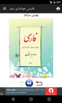 فارسی خوانداری دوم دبستان poster