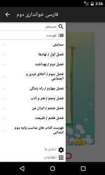 فارسی خوانداری دوم دبستان apk screenshot
