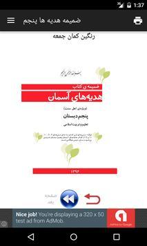 ضمیمه هدیه ها پنجم دبستان poster