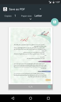 ضمیمه هدیه ها پنجم دبستان apk screenshot