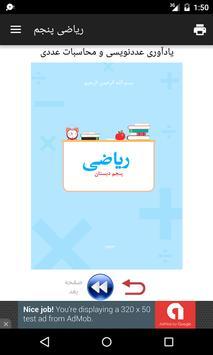 ریاضی پنجم دبستان poster