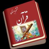 قرآن ششم دبستان icon