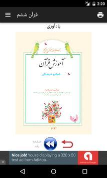 قرآن ششم دبستان poster
