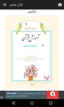 قرآن ششم دبستان apk screenshot