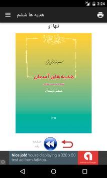 هدیه های آسمان ششم دبستان poster