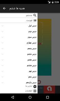 هدیه های آسمان ششم دبستان apk screenshot