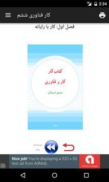 کار کار و فناوری ششم دبستان poster