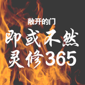 即或不然靈修365 icon