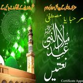 12 Rabi ul Awal Naats Shareef icon