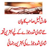 Shadi Ka Tohfa by tariq Jameel icon