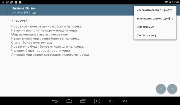 Знание Жизни apk screenshot