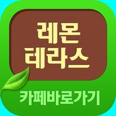 레몬테라스 카페 바로가기 icon