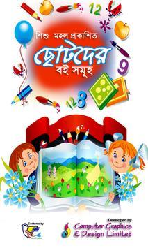 Shishu Mahal Boighor (1) poster