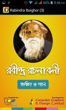 Rabindra Boighor (3) - Kobita poster