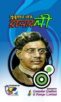 Sukumar Boighor poster