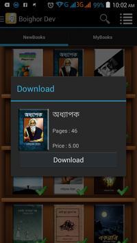 Sukumar Boighor apk screenshot